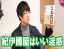 百田尚樹著「日本国紀」のサイン本を告知した書店の不買運動を行うも宣伝になってしまう弁護士