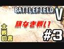 【BFV】大戦の書 #3 【旗なき戦い】