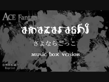 【amazarashi】さよならごっこ (どろろ EDテーマ)~オルゴールアレンジ~【ACE Fantasy】
