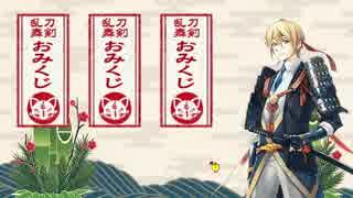 【刀剣乱舞】山姥切国広(極)おみくじボイ