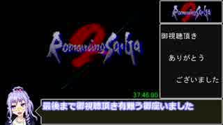 【ロマサガ2 RTA 37:46】SFC実機サブフレームリセット技利用【VOICEROID実況】
