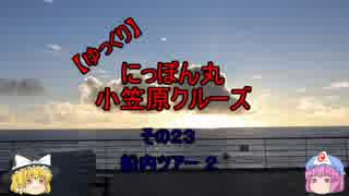 【ゆっくり】にっぽん丸 小笠原クルーズ その23船内ツアー2