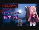 【HITMAN】帰ってきたてんさいスナイパー茜ちゃん【VOICEROID実況】