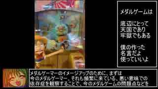 メダゲー紹介43『ワンピース ガンガントレジャー&チョッパーチャンス』