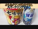 【食レポ】からあげクンの七味マヨとスパークリング甘酒★