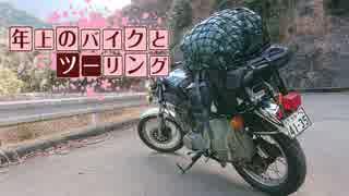 年上のバイクとツーリングPart 15【VOICEROID車載】