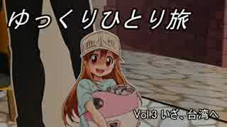 【ゆっくり】ひとりサイコロ旅 台北編Vol.3