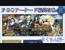 【FGO Arcade】兄弟で福袋召喚2019を引いてみた-さくちん編-