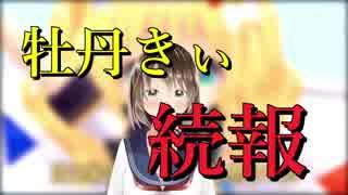 人気の「牡丹きぃ」動画 15本 - ニコニコ動画