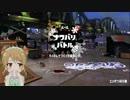 【Splatoon2x森久保】フェスをやるんですけどぉ・・・【2くぼ】