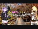 ゆかりとマキが1分46秒でキャンプを紹介する動画~中津川村キャンプ場~