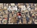 【MMD艦これ】赤城、滑る。~一航戦赤城、出ます!~【Google Earth Studio】