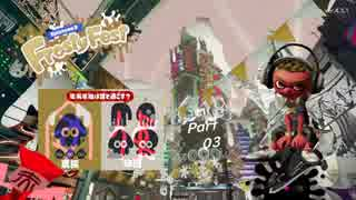 "【N.Sw】 遊事時には ""スプラトゥーン2"" 『Frosty Fest』参戦してみる?生放送 Part 03"