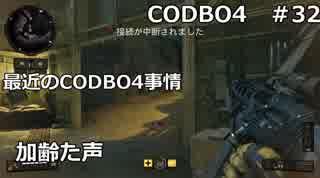 【Call of Duty: Black Ops 4 ♯32】加齢た声でゲームを実況~最近のCODBO4事情~