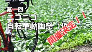 第一回ニコニコ自転車動画祭CM(ver.AO)