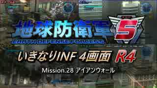 【地球防衛軍5】いきなりINF4画面R4 M28