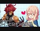 桜乃そらと対魔忍RPGのストーリー:『反乱』 Chapter1 - Section4 & Section5 (+おまけ)