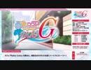 2019年冬アニメ 「雨色ココアシリーズ 雨色ココアside G」(「雨色ココア・第5期」) PV
