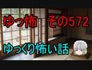 【ゆっ怖】ゆっくり怖い話・その572【怪談】