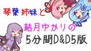 琴葉姉妹と結月ゆかりの5分間D&D5版