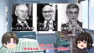 ゆっくり妹の経済学講座14「ケインズ③ vs 新自由主義」