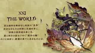 新世界秩序 グラブルフェスver