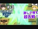 #3【ド派手な反証バトル再び】超舌戦記ハロルド -激流編-【霊夢と魔理沙の探偵事務所 #93(ゆっくり実況プレイ)】