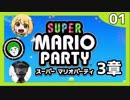 絶対CPUに負けてはいけないスーパーマリオパーティ【Part10】