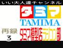 【ラジコン組み立て】タミマ模型店【いい大人達ch】再録 part3