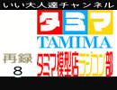 【ラジコン組み立て】タミマ模型店【いい大人達ch】再録 part8