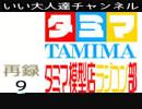 【ラジコン組み立て】タミマ模型店【いい大人達ch】再録 part9