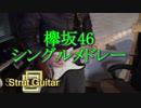 欅坂46歴代シングルメドレー「オリジナルRockアレンジ」