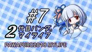 【パワプロ2018】二代目パンダのマイライフⅡ #7【琴葉葵】