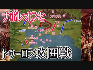 【ナポレオン】トゥーロン攻囲戦