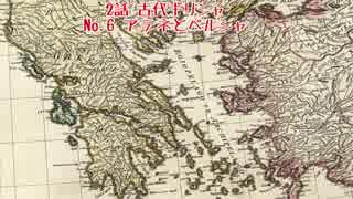 ゆっくり世界史講座(第6回 アテネとスパルタ)