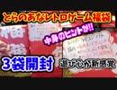 【SFC・FC福袋】3連発!中身のヒント付き福袋が新しい!【とらのあな】