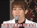 女子レスリング 吉田沙保里選手 引退会見【全編ノーカット】
