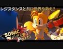 【実況】ソニックフォース ソニックと共に世界を救え #2