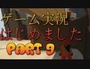 【HFF】ノリで始めた二人で行くHuman: Fall Flat PART9 【初実況】