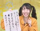 村上奈津実のなっチャンネル 第2回(前半)