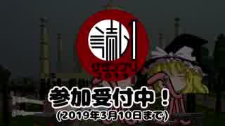 読ム-1グランプリ2019 宣伝動画