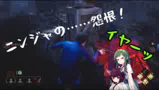 【VOICEROID実況】ニンジャ(スレイヤー)ずん子【Dead by Daylight】■5