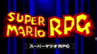 【実況】スーパーマリオRPG、ノーダメでクリアできる説 part1