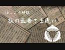 【民話伝承】本間さまと狐【ゆっくり解説】