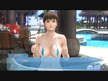 DoAX Venus Vacation :: Hitomi Character Episode 02 (Pistachio SSR) with lotions