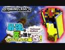 【日刊Minecraft】最強の匠は誰かスカイブロック編改!絶望的センス4人衆がカオス実況!#11【TheUnusualSkyBlock】