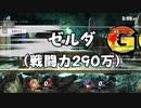 【スマブラSP】底辺ゼルダ使いの対戦 戦闘力280~290万