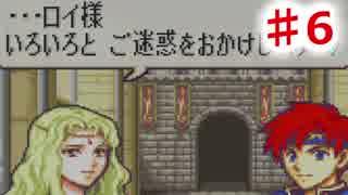 【ファイアーエムブレム】思考雑魚っぱの封印の剣  par6