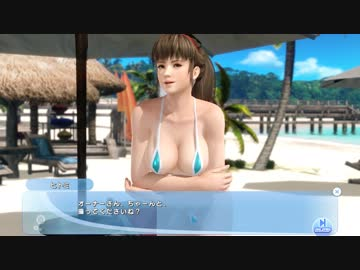 DoAX Venus Vacation :: Hitomi Character Episode 05 (Pistachio SSR) with lotions