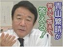 【青山繁晴】大阪都構想に賛成する理由、これから対談してみたい人物は?[桜H31/1/11]